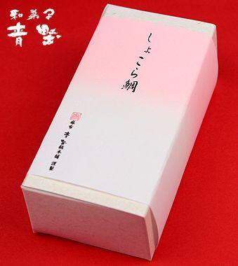 ショコラ風味とさくら風味 かわいい鯛の上生菓子「ショコラ鯛」004