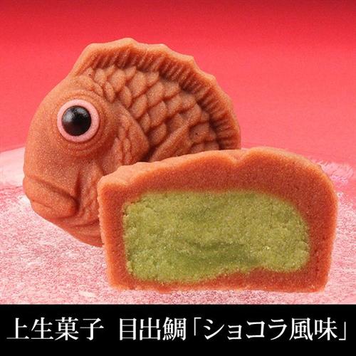 ショコラ風味とさくら風味 かわいい鯛の上生菓子「ショコラ鯛」002