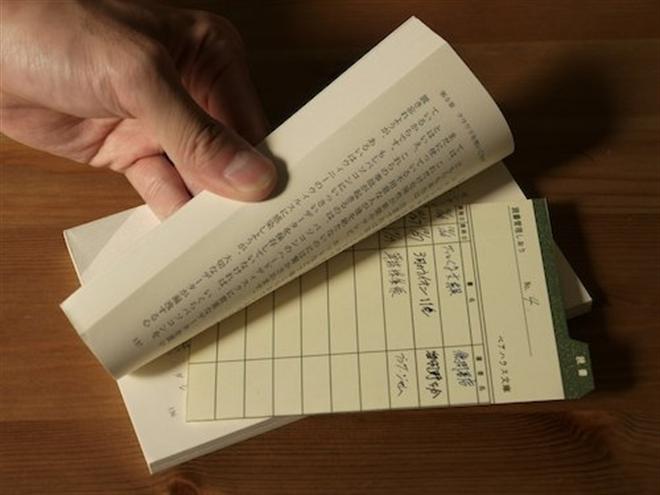 懐かしの図書館を思い出せる自分専用の図書カード 読書記録しおりワタシ文庫001