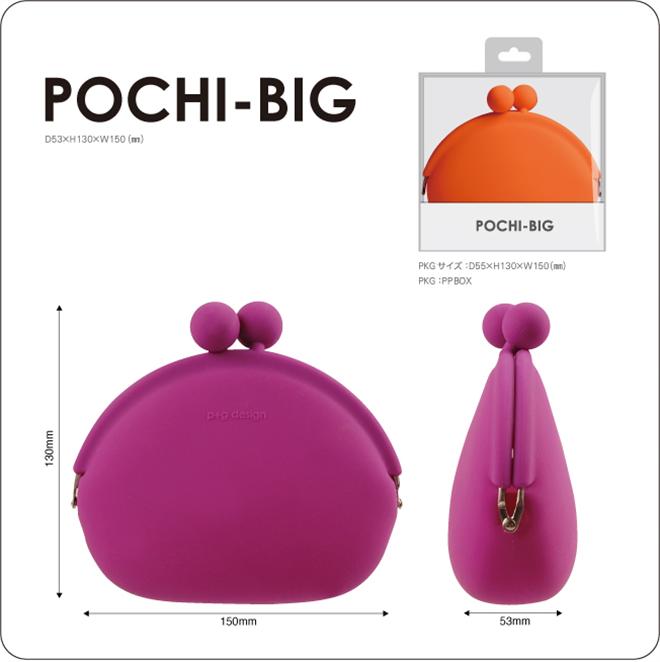 バッグに入れるポップなカラーのがまぐちみたいなポーチ POCHI-BIG001
