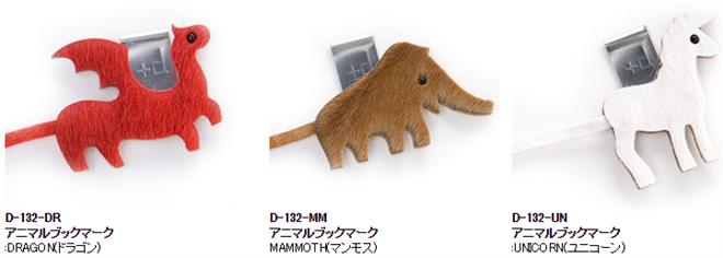 かわいらしい動物のしっぽがしおりに +d animal book mark002