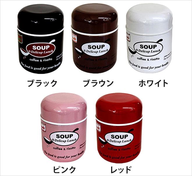 温かいスープをお弁当で美味しく食べれる プライムナカムラ ラウンドマグ ボトルスープ004