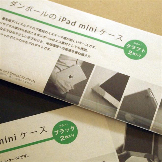 そのまま使うも良しカスタマイズするも良し ダンボールのiPad miniケース005