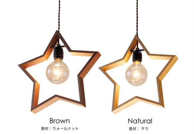 木製の星が部屋を飾る 星形のペンダントライト DOM005