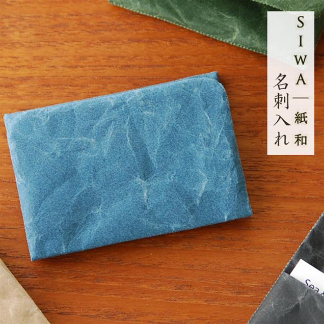 和紙をイメージさせる独特のシワが入った名刺入れ SIWA(紙和) 名刺入れ 003