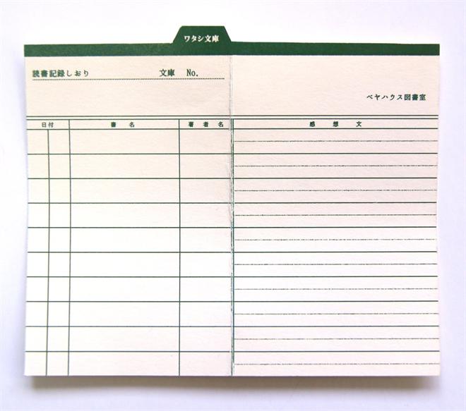 懐かしの図書館を思い出せる自分専用の図書カード 読書記録しおりワタシ文庫003
