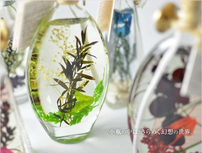 色とりどりの草花や貝と香りをボトルに閉じ込めたオイルランプ002