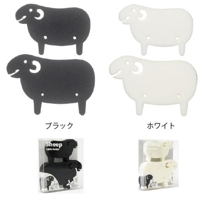 羊さんの体にコードを巻き付けるケーブルホルダー +d Sheep003