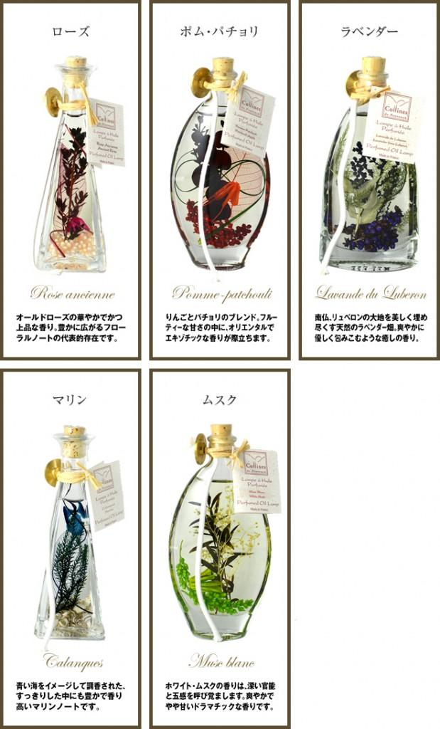 色とりどりの草花や貝と香りをボトルに閉じ込めたオイルランプ004