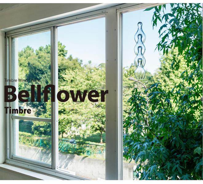 ガラスが連なる風鈴 Timbre bellflower004