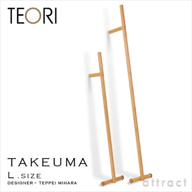 竹馬みたいな壁に立てかけるコートハンガー TEORI TAKEUMA001