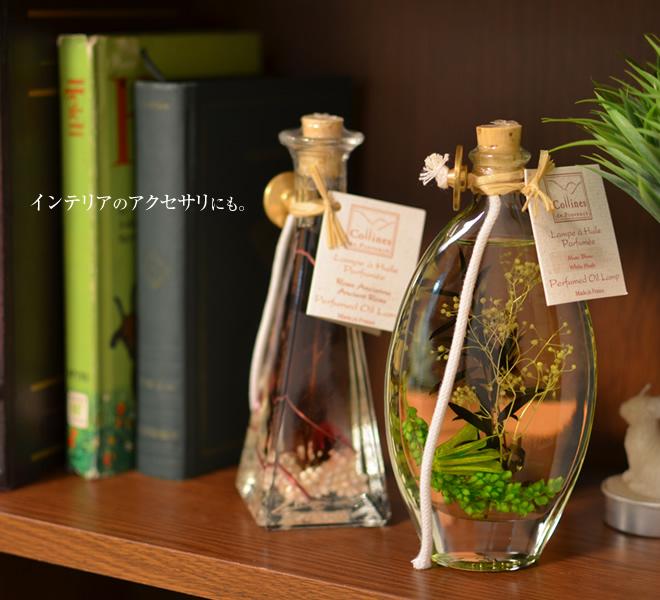 色とりどりの草花や貝と香りをボトルに閉じ込めたオイルランプ003