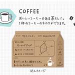 コーヒー好きに人にぜひ。コーヒーの記録ができる、オシャレなメモ型ふせん